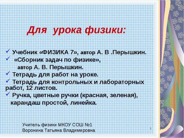 Для урока физики: Учебник «ФИЗИКА 7», автор А. В .Перышкин. «Сборник задач по...