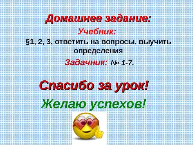 Домашнее задание: Учебник: §1, 2, 3, ответить на вопросы, выучить определени...