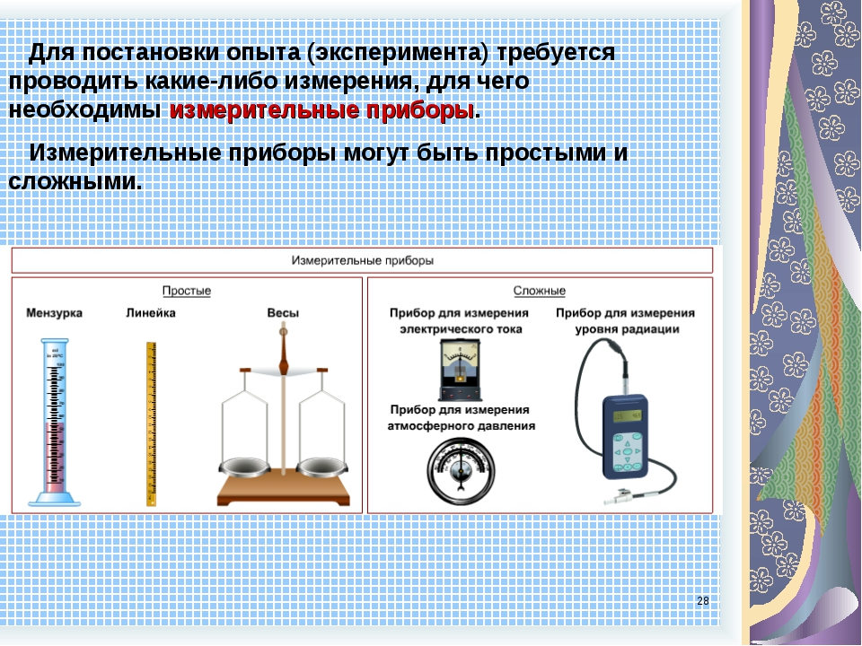 * Для постановки опыта (эксперимента) требуется проводить какие-либо измерени...