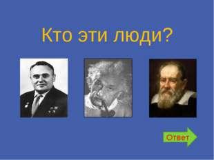 Кто эти люди? Ответ