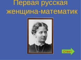 Первая русская женщина-математик Ответ