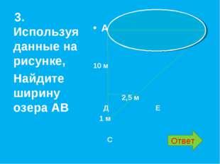 А В 10 м 2,5 м Д Е 1 м С 3. Используя данные на рисунке, Найдите ширину озер