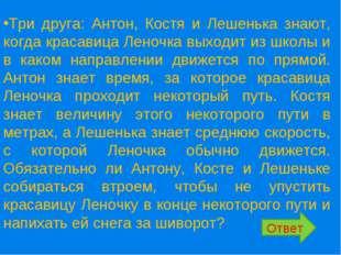 Три друга: Антон, Костя и Лешенька знают, когда красавица Леночка выходит из