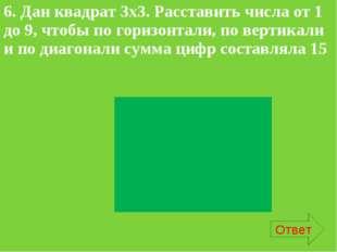 6. Дан квадрат 3х3. Расставить числа от 1 до 9, чтобы по горизонтали, по верт