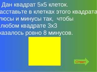 5. Дан квадрат 5х5 клеток. Расставьте в клетках этого квадрата плюсы и минусы