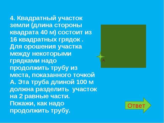 4. Квадратный участок земли (длина стороны квадрата 40 м) состоит из 16 квадр...