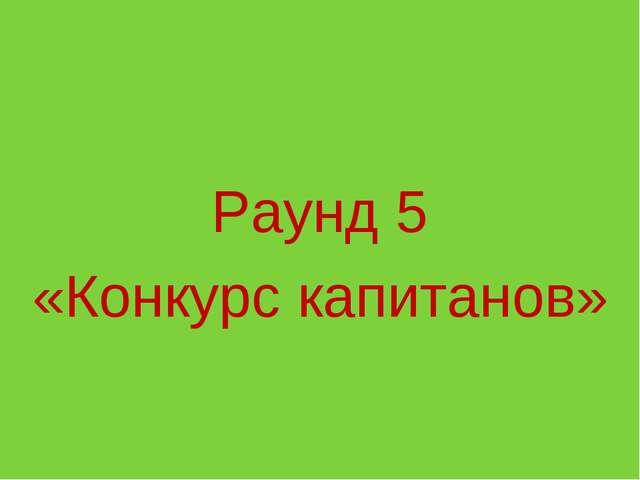 Раунд 5 «Конкурс капитанов»