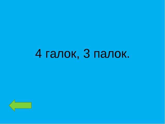 4 галок, 3 палок.