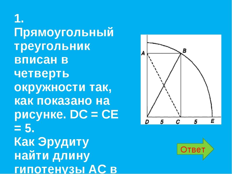 1. Прямоугольный треугольник вписан в четверть окружности так, как показано н...