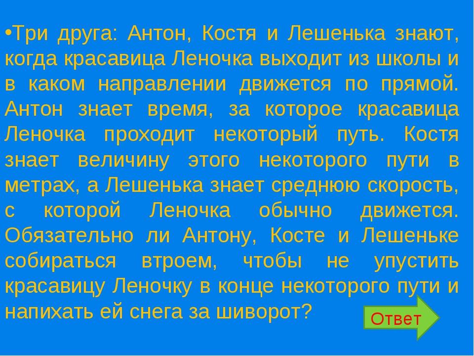 Три друга: Антон, Костя и Лешенька знают, когда красавица Леночка выходит из...