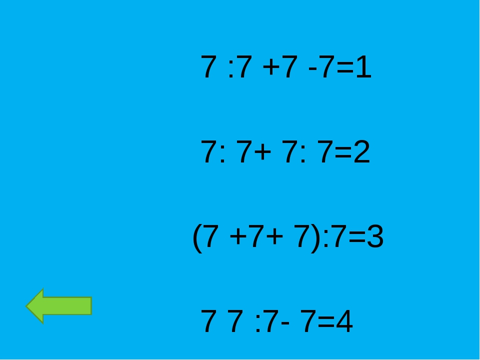 7 :7 +7 -7=1       7: 7+ 7: 7=2          (7 +7+ 7):7=3   ...