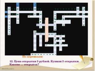 По вертикали: 12. Цена открытки 5 рублей. Купили 3 открытки. Какова … открыто