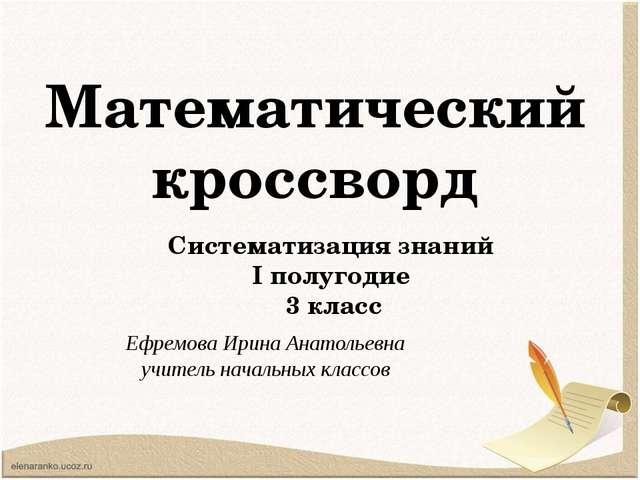 Математический кроссворд Ефремова Ирина Анатольевна учитель начальных классов...