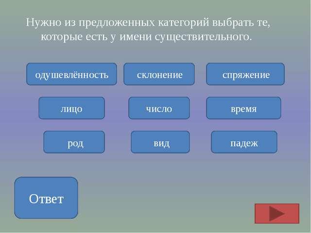 Распределите существительные по группам:  Чернила, сахар, брюки, облако, доб...