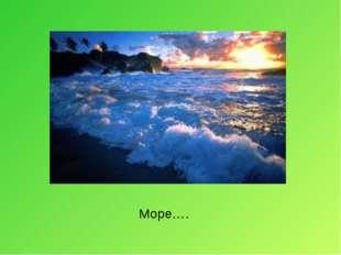 Море….