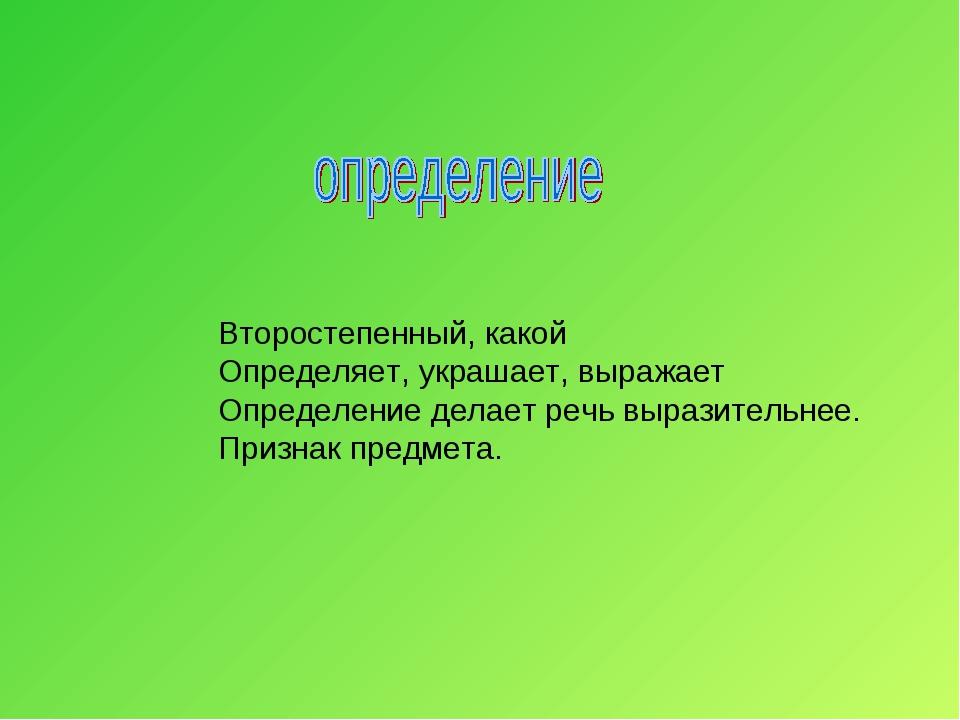 Второстепенный, какой Определяет, украшает, выражает Определение делает речь...