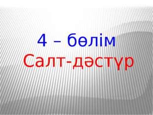 4 – бөлім Салт-дәстүр