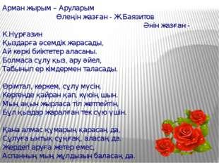 Арман жырым – Аруларым Өлеңін жазған - Ж.Баязитов