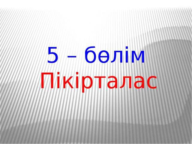 5 – бөлім Пікірталас
