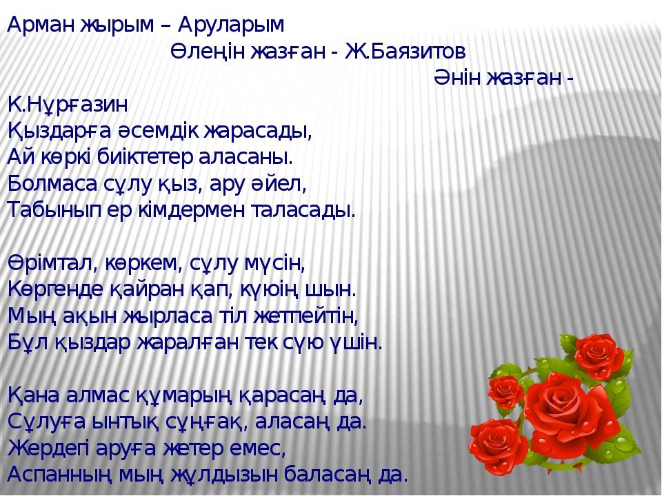 Арман жырым – Аруларым Өлеңін жазған - Ж.Баязитов ...
