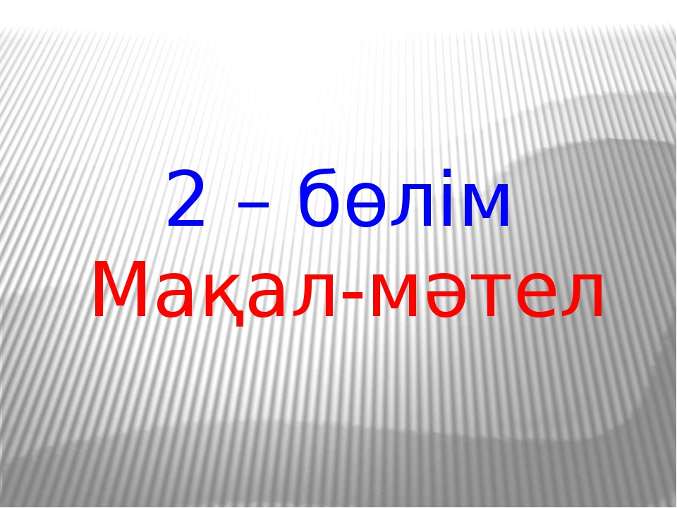 2 – бөлім Мақал-мәтел