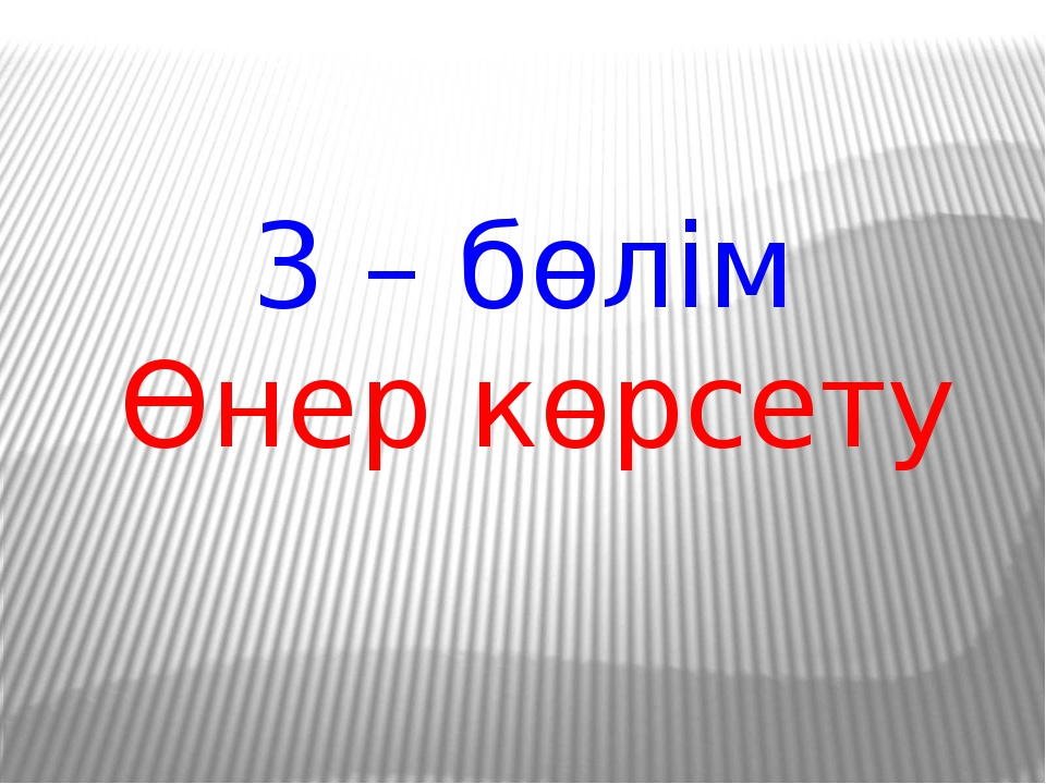 3 – бөлім Өнер көрсету