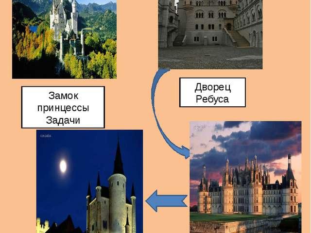 Замок принцессы Задачи Дворец Ребуса Дворец Ошибки Царство Цифр