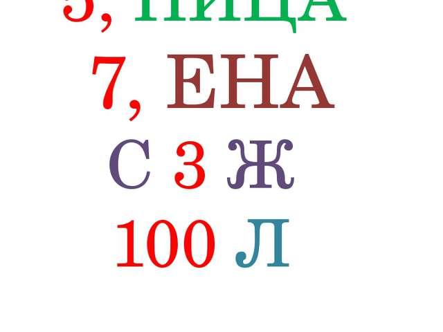 7 Я 5, НИЦА 7, ЕНА С 3 Ж 100 Л