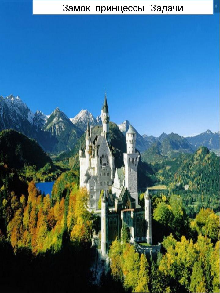 Замок принцессы Задачи