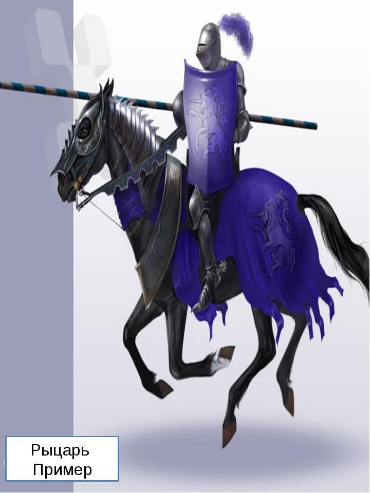 Рыцарь Пример