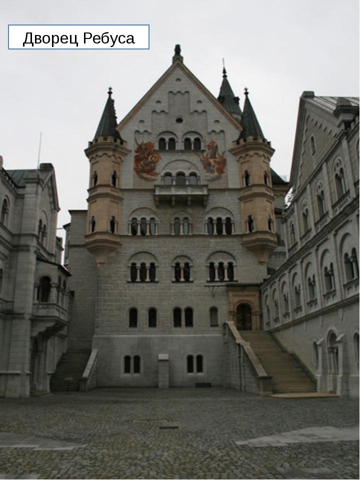 Дворец Ребуса