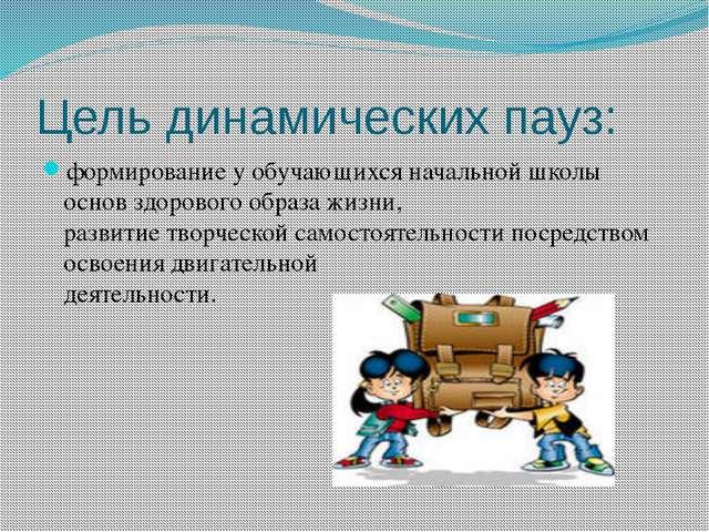Цель динамических пауз: формирование у обучающихся начальной школы основ здор...