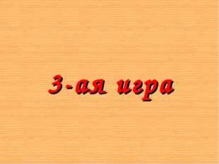 3-ая игра