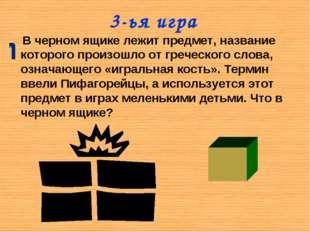 3-ья игра В черном ящике лежит предмет, название которого произошло от гречес