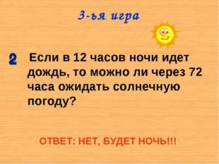 3-ья игра Если в 12 часов ночи идет дождь, то можно ли через 72 часа ожидать