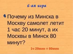 Почему из Минска в Москву самолет летит 1 час 20 минут, а их Москвы в Минск 8