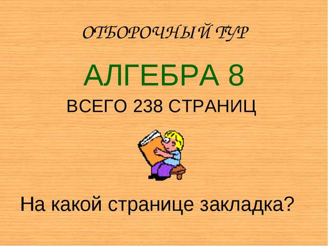 ОТБОРОЧНЫЙ ТУР АЛГЕБРА 8 ВСЕГО 238 СТРАНИЦ На какой странице закладка?