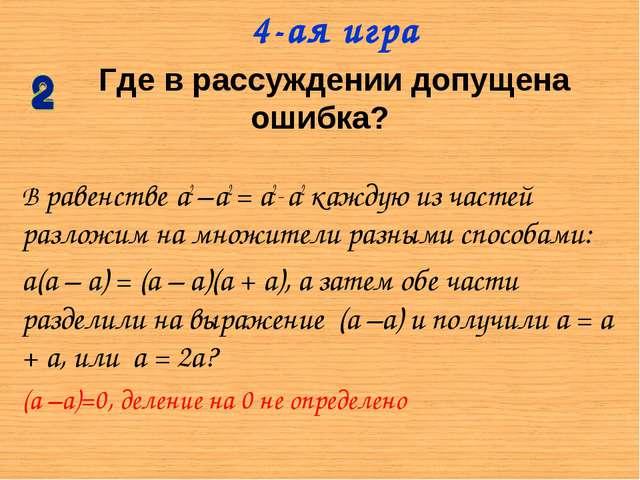В равенстве а2 – а2 = а2 _ а2 каждую из частей разложим на множители разными...