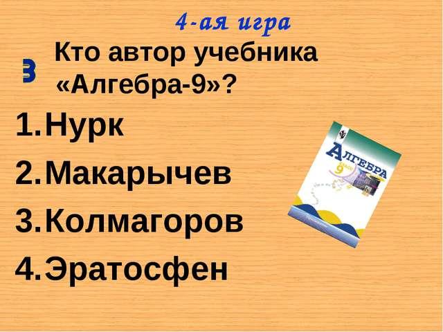 Кто автор учебника «Алгебра-9»? Нурк Макарычев Колмагоров Эратосфен 4-ая игра