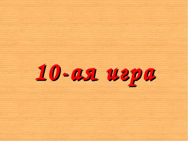 10-ая игра