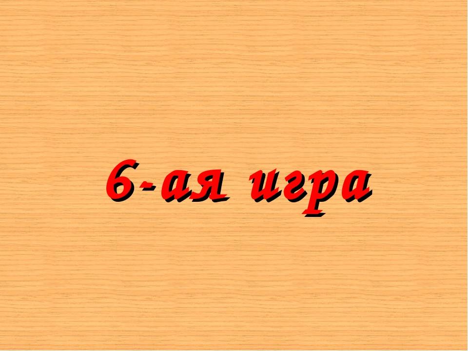 6-ая игра
