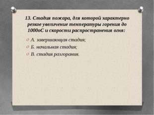 13. Стадия пожара, для которой характерно резкое увеличение температуры горен