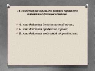 14. Зона действия взрыва, для которой характерно интенсивное дробящее действи