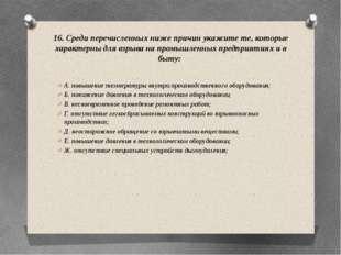 16. Среди перечисленных ниже причин укажите те, которые характерны для взрыва