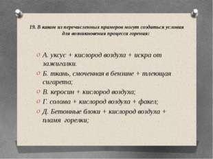 19. В каком из перечисленных примеров могут создаться условия для возникновен