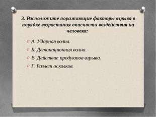 3. Расположите поражающие факторы взрыва в порядке возрастания опасности возд