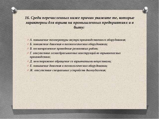 16. Среди перечисленных ниже причин укажите те, которые характерны для взрыва...