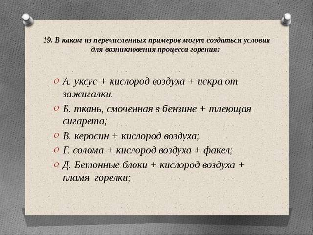 19. В каком из перечисленных примеров могут создаться условия для возникновен...