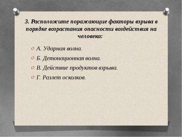 3. Расположите поражающие факторы взрыва в порядке возрастания опасности возд...