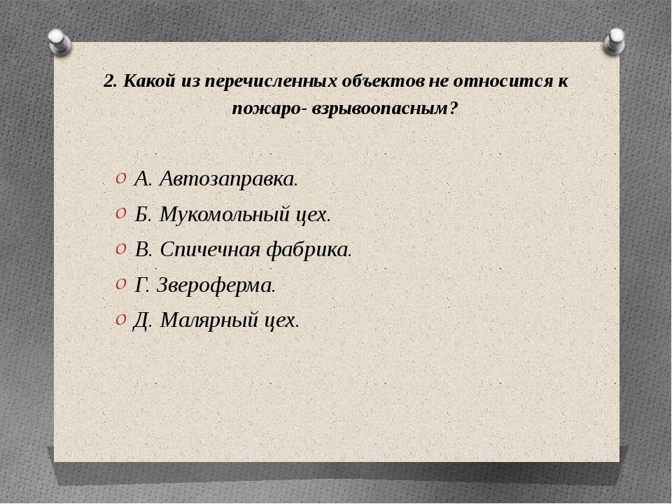 2. Какой из перечисленных объектов не относится к пожаро- взрывоопасным? А. А...
